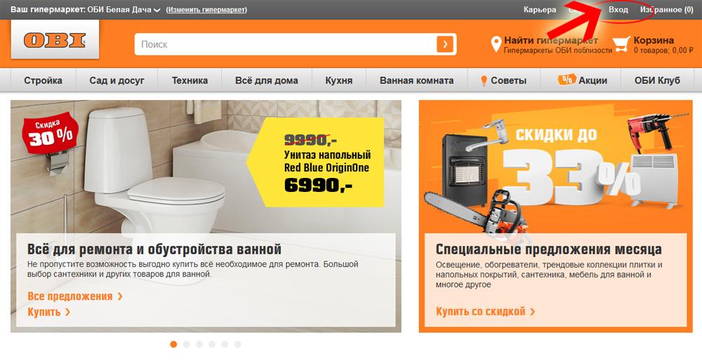 Как войти в личный кабинет на официальном сайта www.obi.ru