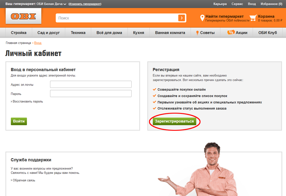 Как зарегистрироваться на сайте www.obi.ru