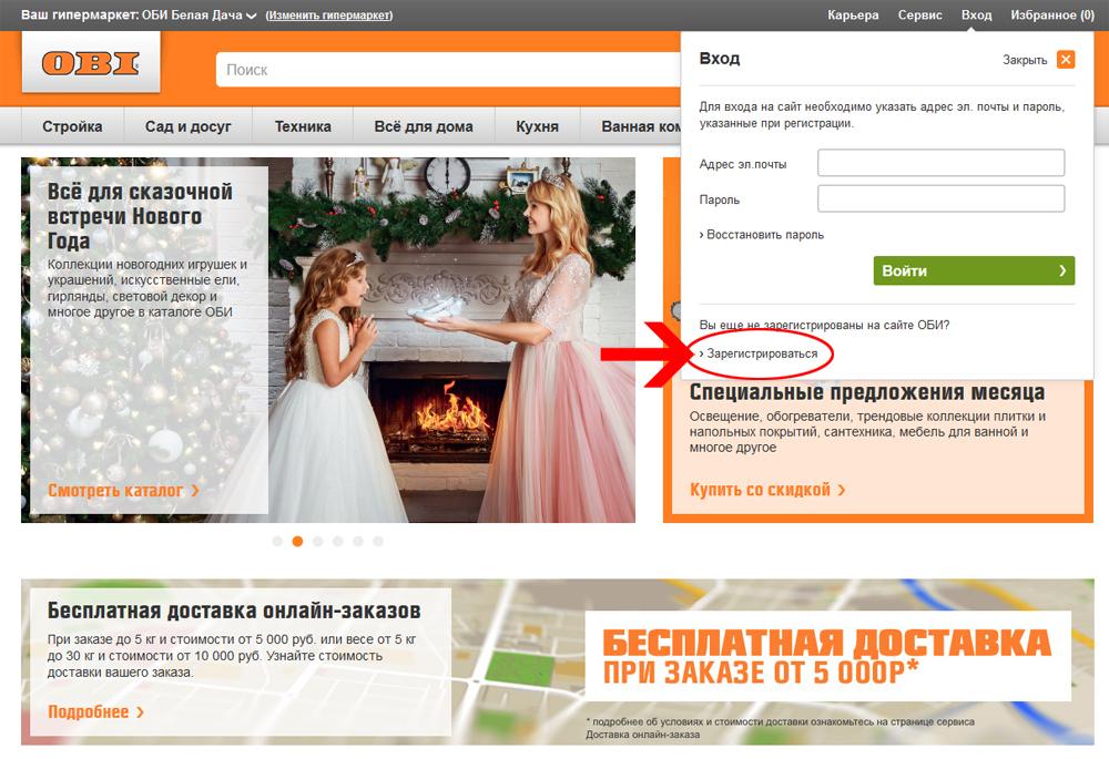 Как зарегистрироваться и создать личный кабинет на официальном сайте ОБИ www.obi.ru
