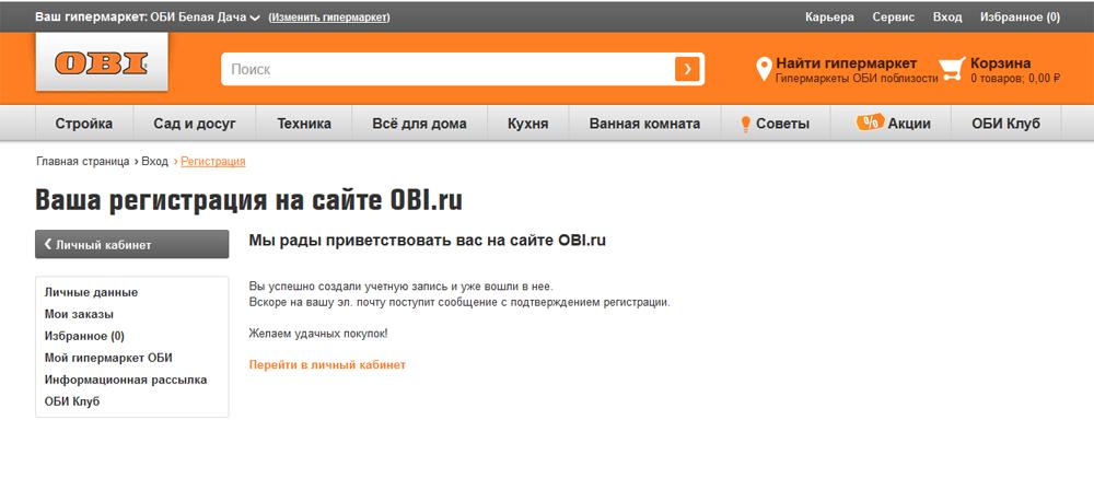 Успешная регистрация на официальном сайте ОБИ