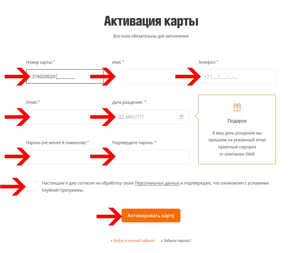 активация карты OBI Club - как активировать на официальном сайте
