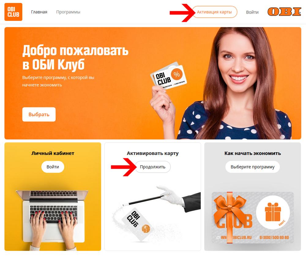 как активировать карту на сайте obiclub.ru